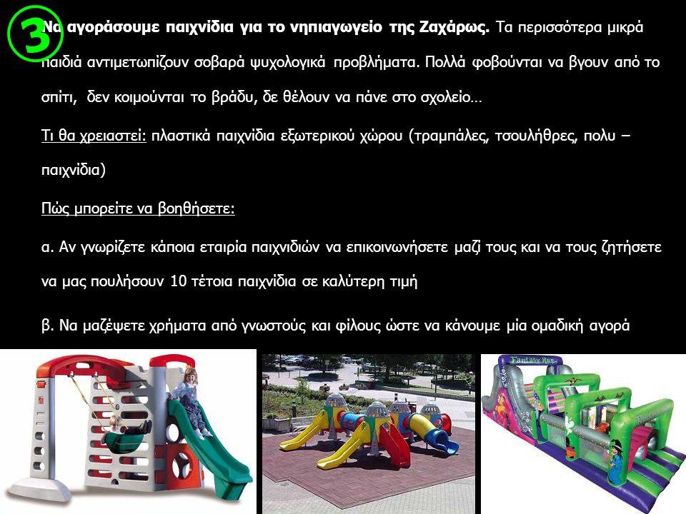Να αγοράσουμε παιχνίδια για το νηπιαγωγείο της Ζαχάρως