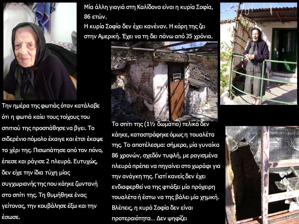 Μία άλλη γιαγιά στη Καλίδονα είναι η κυρία Σοφία, 86 ετών.