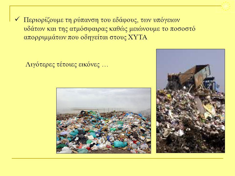 Περιορίζουμε τη ρύπανση του εδάφους, των υπόγειων υδάτων και της ατμόσφαιρας καθώς μειώνουμε το ποσοστό απορριμμάτων που οδηγείται στους ΧΥΤΑ