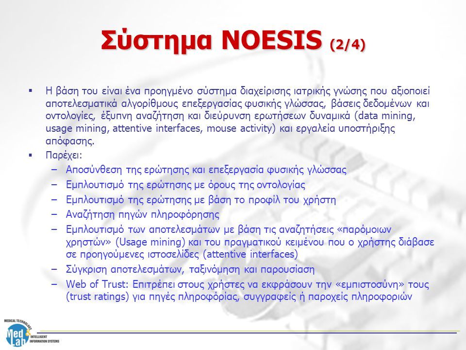 Σύστημα NOESIS (2/4)