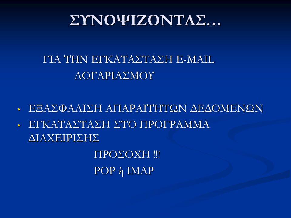ΣΥΝΟΨΙΖΟΝΤΑΣ… ΓΙΑ ΤΗΝ ΕΓΚΑΤΑΣΤΑΣΗ E-MAIL ΛΟΓΑΡΙΑΣΜΟΥ