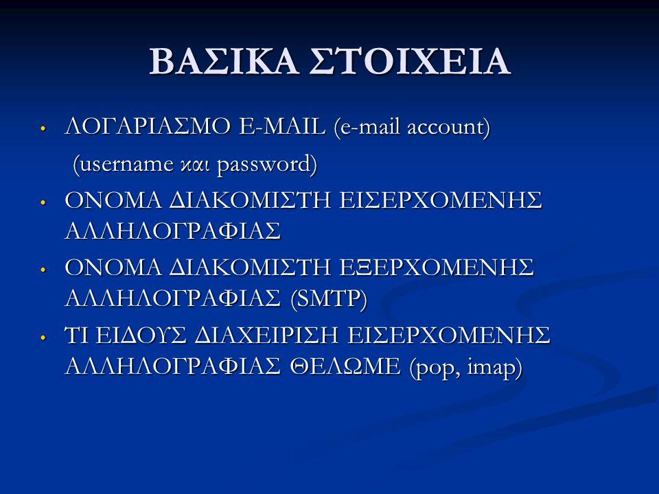 ΒΑΣΙΚΑ ΣΤΟΙΧΕΙΑ ΛΟΓΑΡΙΑΣΜΟ E-MAIL (e-mail account)