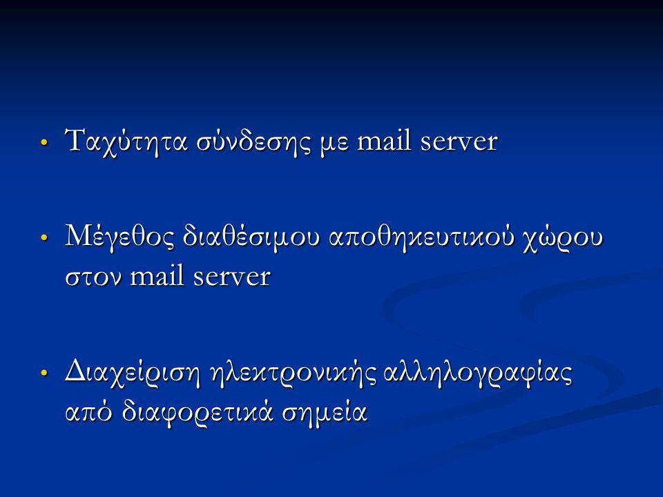 Ταχύτητα σύνδεσης με mail server