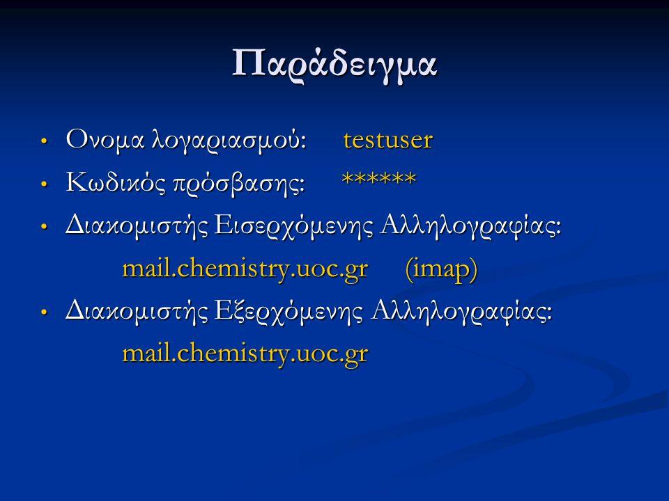 Παράδειγμα Ονομα λογαριασμού: testuser Κωδικός πρόσβασης: ******