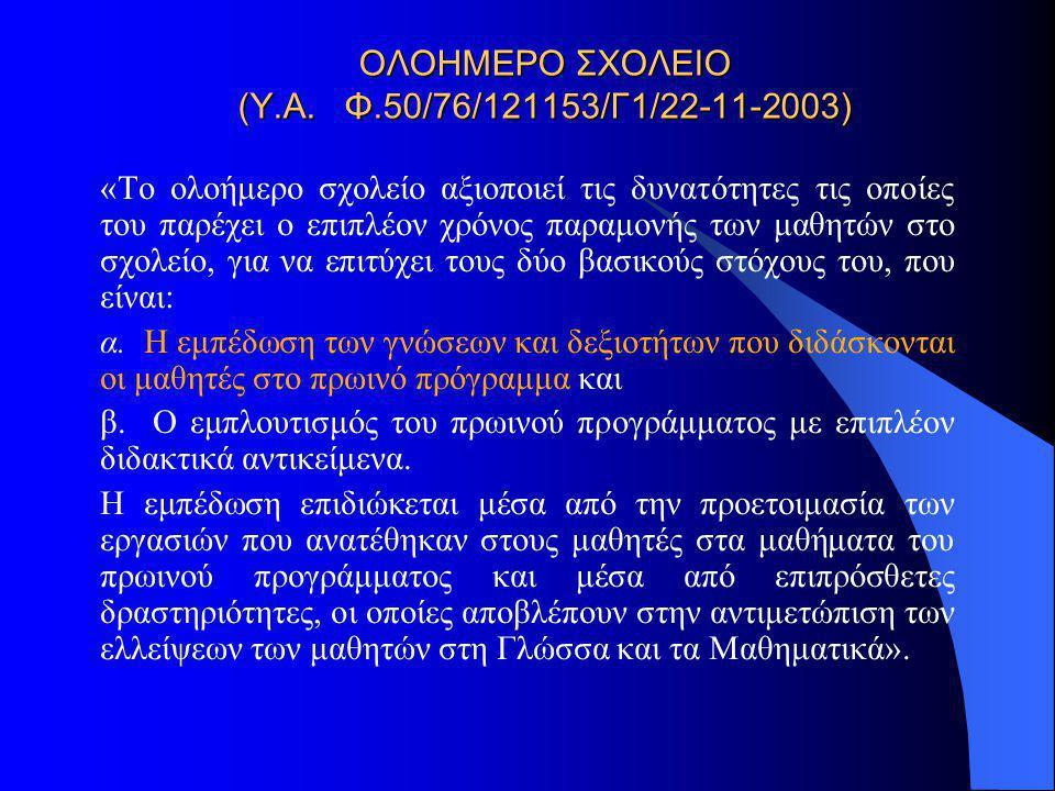 ΟΛΟΗΜΕΡΟ ΣΧΟΛΕΙΟ (Υ.Α. Φ.50/76/121153/Γ1/22-11-2003)