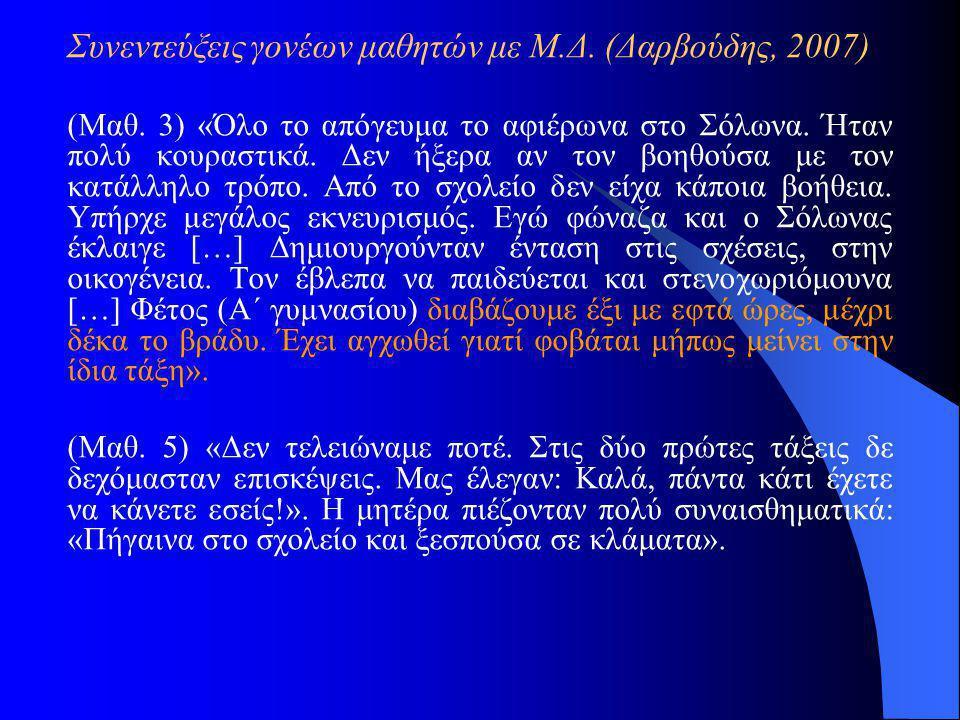 Συνεντεύξεις γονέων μαθητών με Μ.Δ. (Δαρβούδης, 2007)