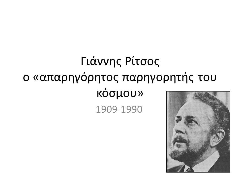 Γιάννης Ρίτσος ο «απαρηγόρητος παρηγορητής του κόσμου»