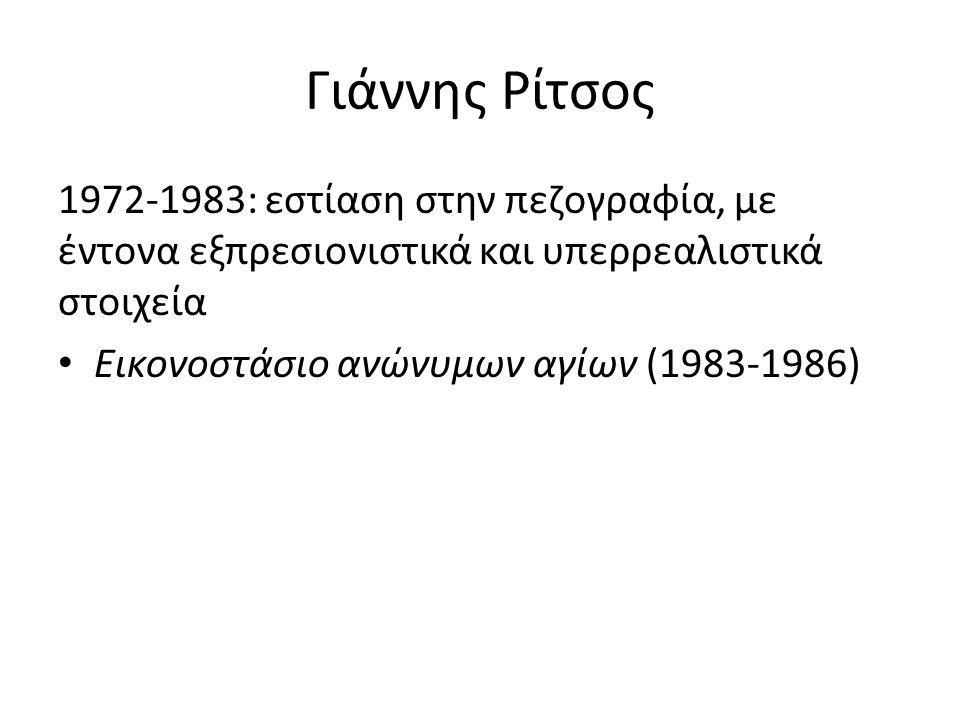 Γιάννης Ρίτσος 1972-1983: εστίαση στην πεζογραφία, με έντονα εξπρεσιονιστικά και υπερρεαλιστικά στοιχεία.