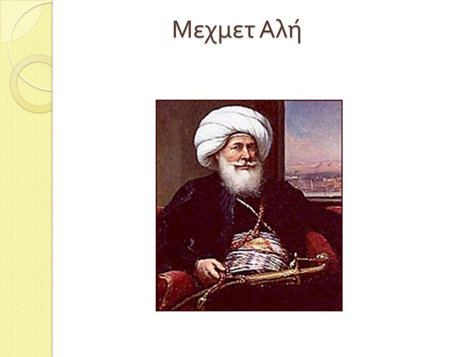Μεχμετ Αλή