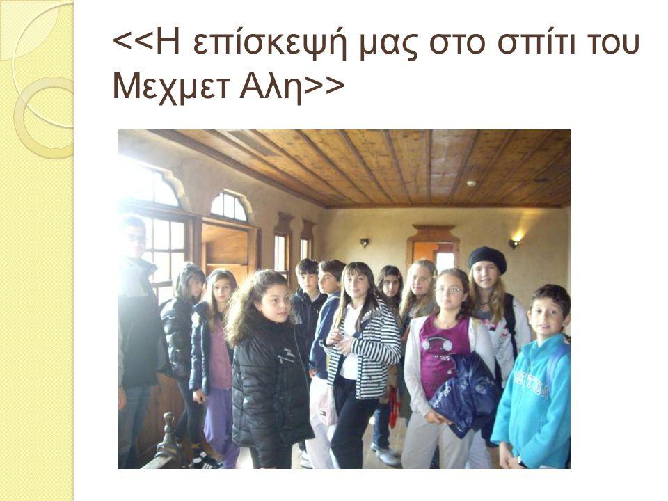 <<Η επίσκεψή μας στο σπίτι του Μεχμετ Αλη>>
