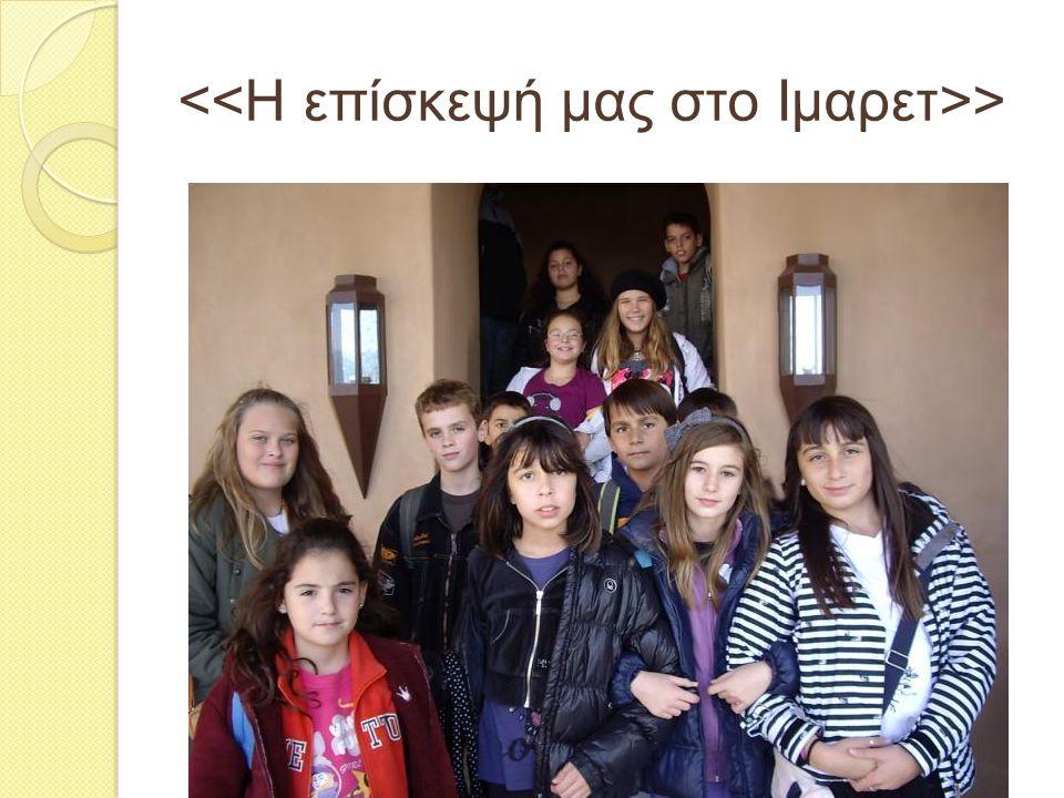 <<Η επίσκεψή μας στο Ιμαρετ>>