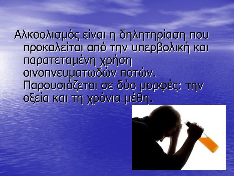 Αλκοολισμός είναι η δηλητηρίαση που προκαλείται από την υπερβολική και παρατεταμένη χρήση οινοπνευματωδών ποτών. Παρουσιάζεται σε δύο μορφές: την οξεία και τη χρόνια μέθη.