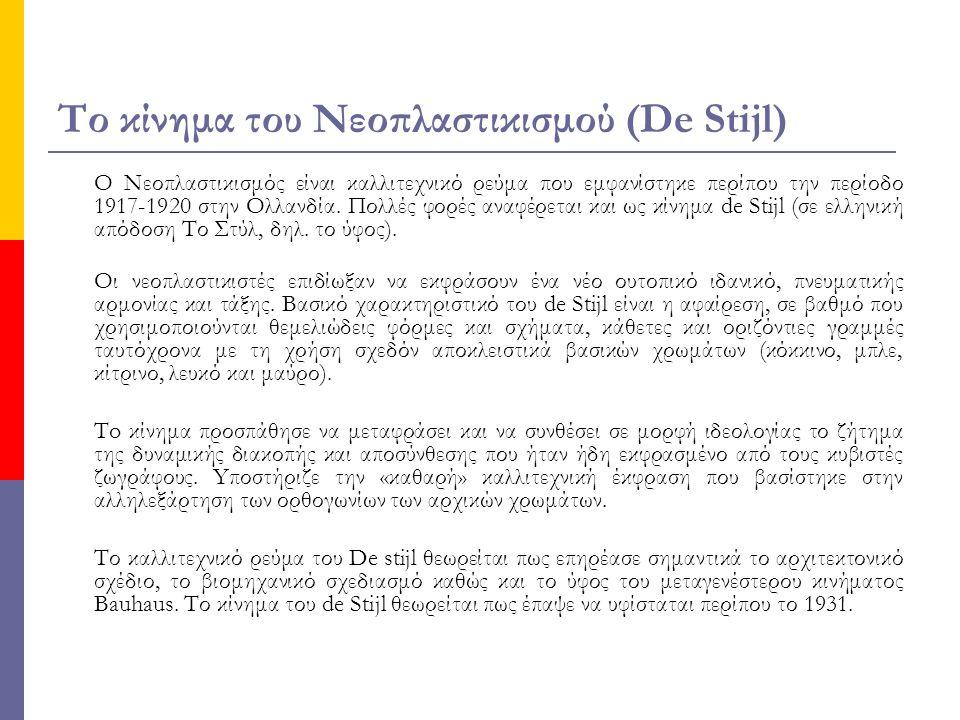 Το κίνημα του Νεοπλαστικισμού (De Stijl)