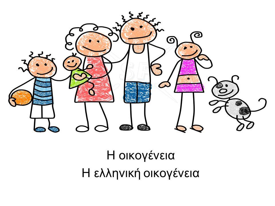 Η οικογένεια Η ελληνική οικογένεια