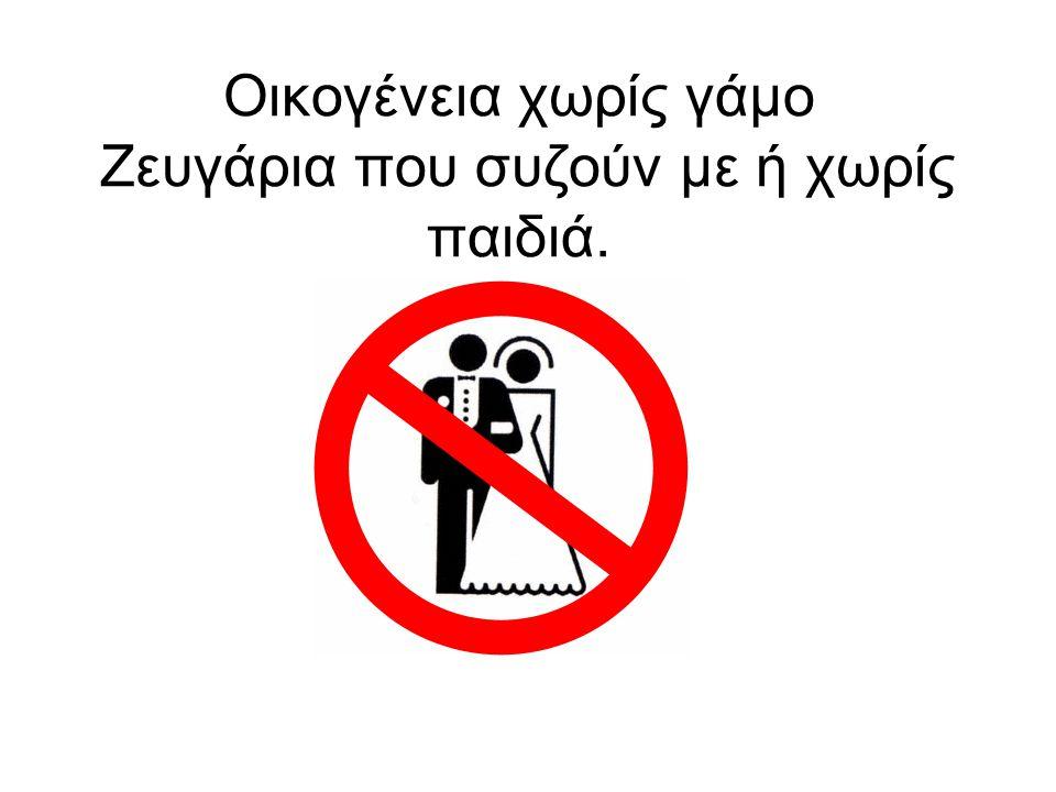 Οικογένεια χωρίς γάμο Ζευγάρια που συζούν με ή χωρίς παιδιά.
