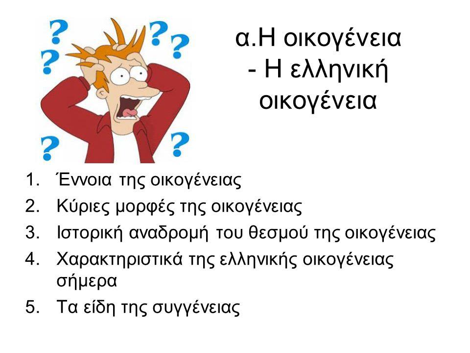 α.Η οικογένεια - Η ελληνική οικογένεια