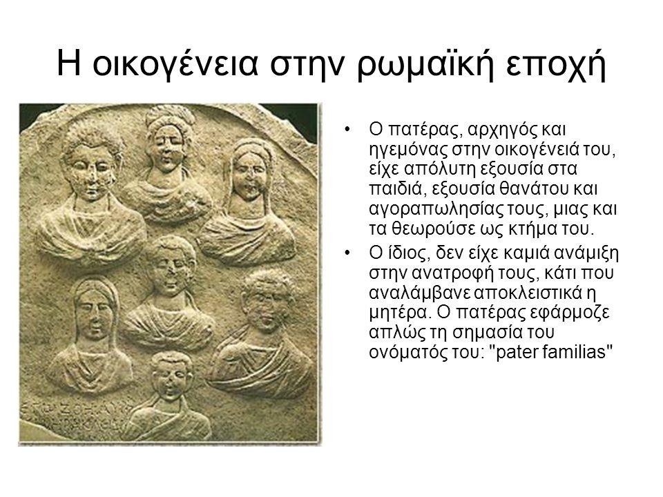 Η οικογένεια στην ρωμαϊκή εποχή
