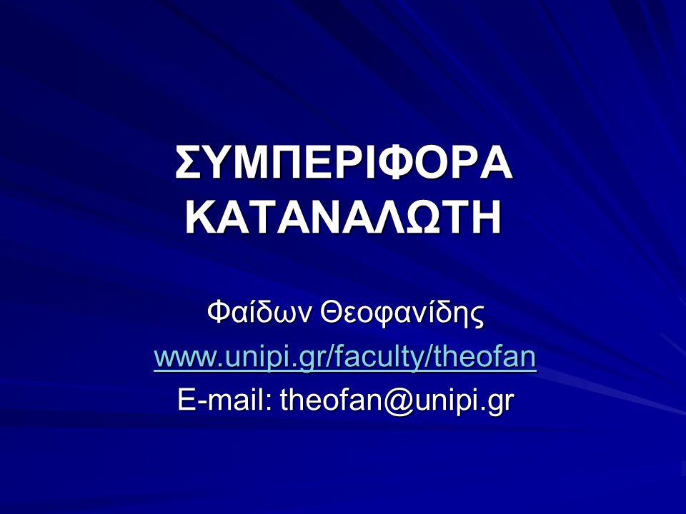 ΣΥΜΠΕΡΙΦΟΡΑ ΚΑΤΑΝΑΛΩΤΗ