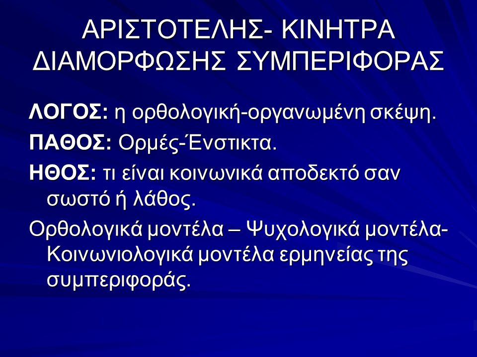 ΑΡΙΣΤΟΤΕΛΗΣ- ΚΙΝΗΤΡΑ ΔΙΑΜΟΡΦΩΣΗΣ ΣΥΜΠΕΡΙΦΟΡΑΣ