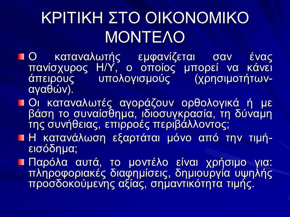 ΚΡΙΤΙΚΗ ΣΤΟ ΟΙΚΟΝΟΜΙΚΟ ΜΟΝΤΕΛΟ