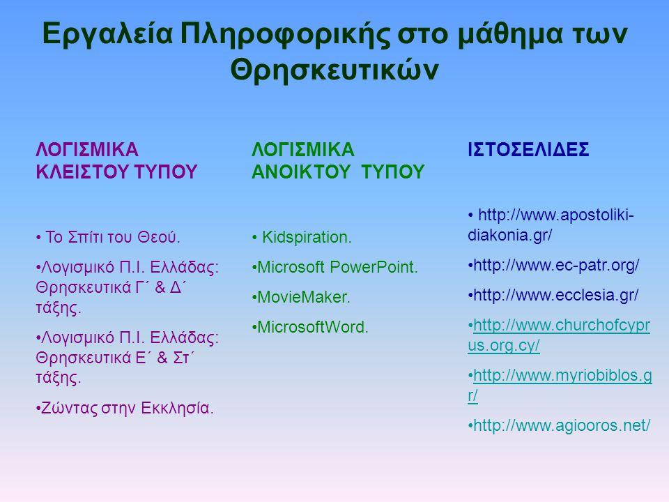 Εργαλεία Πληροφορικής στο μάθημα των Θρησκευτικών