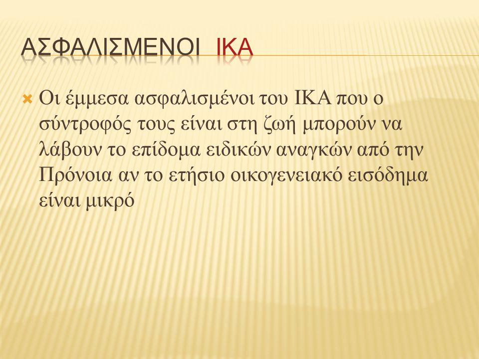 ΑΣΦΑΛΙΣΜΕΝΟΙ ΙΚΑ