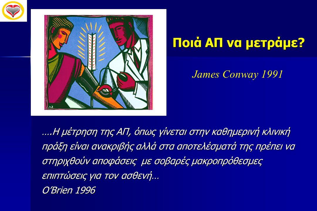 Ποιά ΑΠ να μετράμε James Conway 1991.
