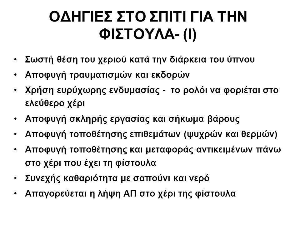 ΟΔΗΓΙΕΣ ΣΤΟ ΣΠΙΤΙ ΓΙΑ ΤΗΝ ΦΙΣΤΟΥΛΑ- (I)