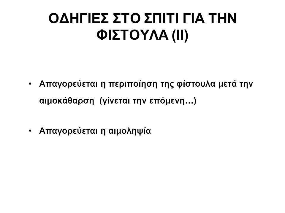 ΟΔΗΓΙΕΣ ΣΤΟ ΣΠΙΤΙ ΓΙΑ ΤΗΝ ΦΙΣΤΟΥΛΑ (II)