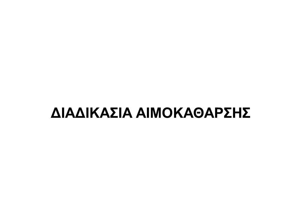 ΔΙΑΔΙΚΑΣΙΑ ΑΙΜΟΚΑΘΑΡΣΗΣ