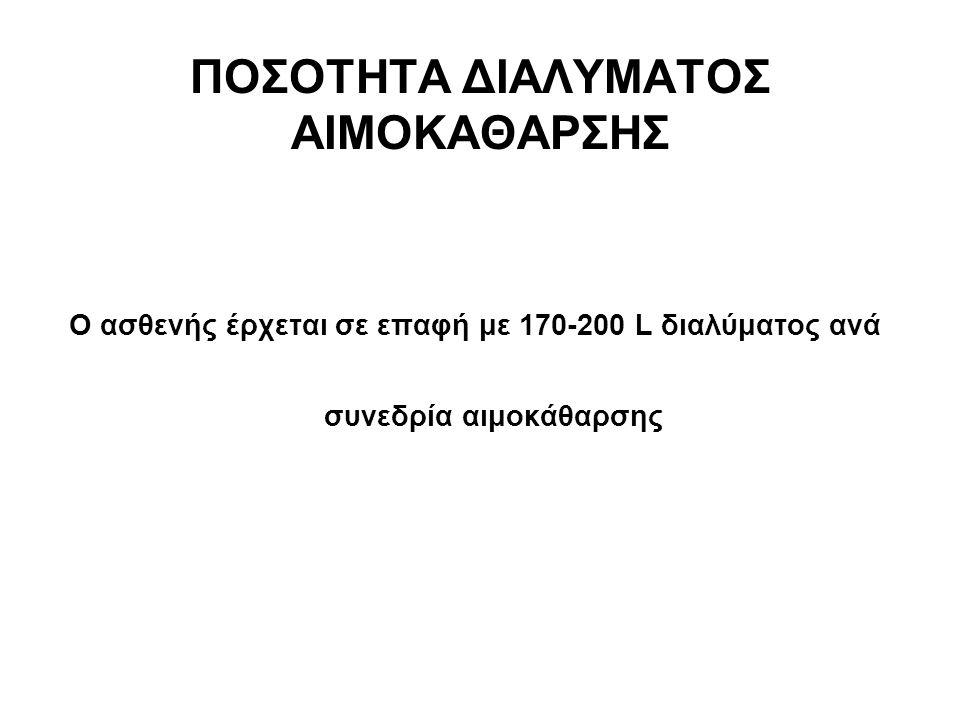 ΠΟΣΟΤΗΤΑ ΔΙΑΛΥΜΑΤΟΣ ΑΙΜΟΚΑΘΑΡΣΗΣ