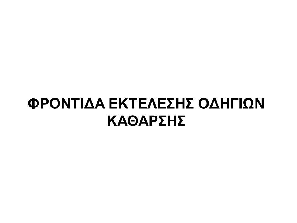 ΦΡΟΝΤΙΔΑ ΕΚΤΕΛΕΣΗΣ ΟΔΗΓΙΩΝ ΚΑΘΑΡΣΗΣ