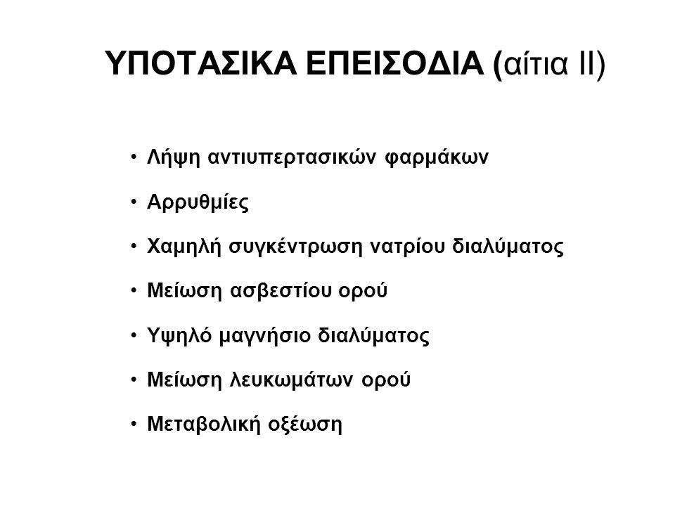 ΥΠΟΤΑΣΙΚΑ ΕΠΕΙΣΟΔΙΑ (αίτια ΙΙ)