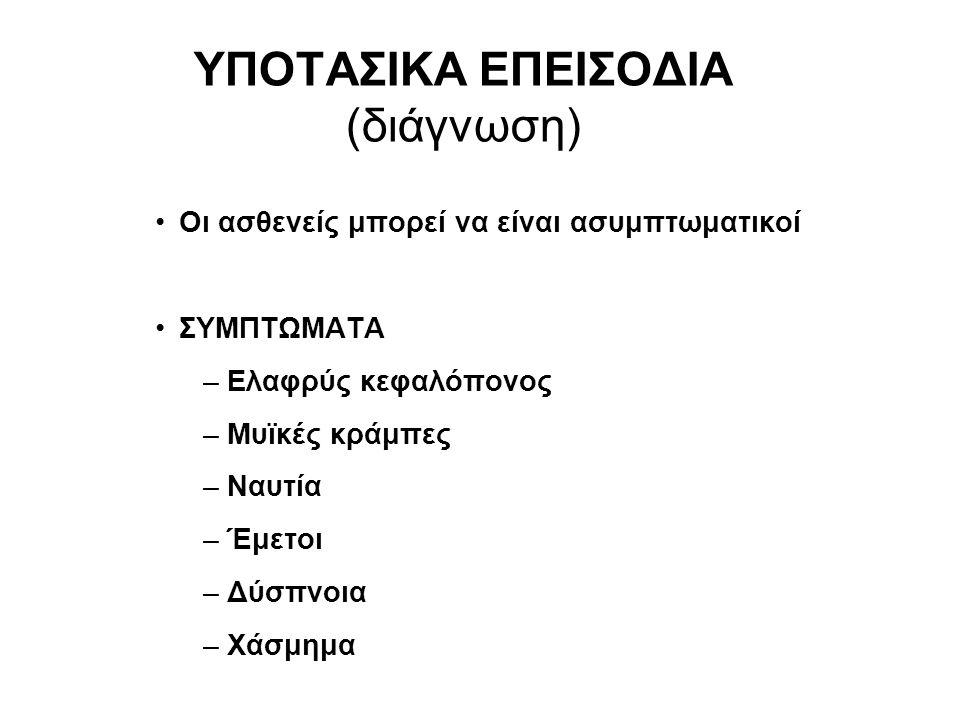 ΥΠΟΤΑΣΙΚΑ ΕΠΕΙΣΟΔΙΑ (διάγνωση)