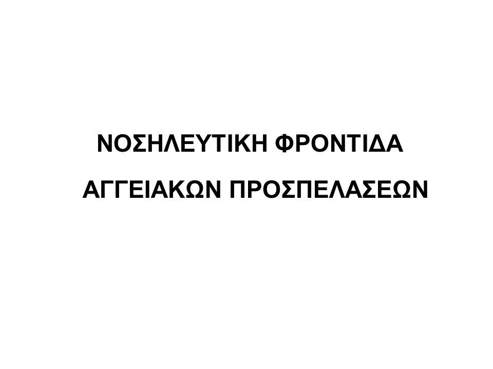 ΝΟΣΗΛΕΥΤΙΚΗ ΦΡΟΝΤΙΔΑ ΑΓΓΕΙΑΚΩΝ ΠΡΟΣΠΕΛΑΣΕΩΝ