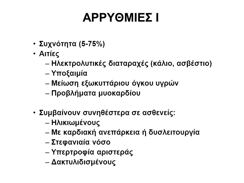ΑΡΡΥΘΜΙΕΣ Ι Συχνότητα (5-75%) Αιτίες