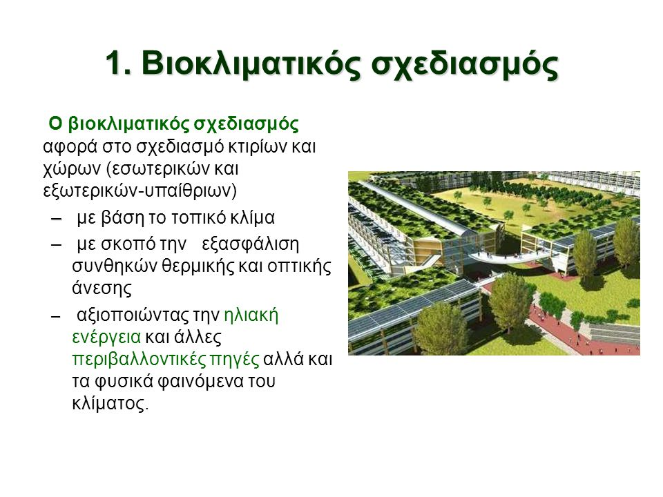 1. Βιοκλιματικός σχεδιασμός