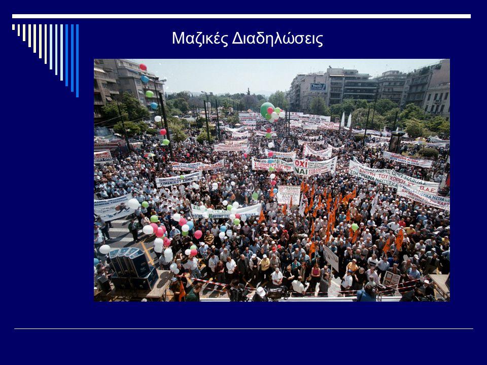 Μαζικές Διαδηλώσεις