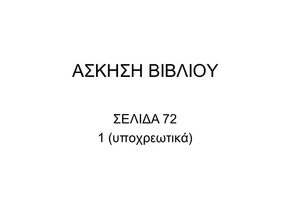 ΑΣΚΗΣΗ ΒΙΒΛΙΟΥ ΣΕΛΙΔΑ 72 1 (υποχρεωτικά)