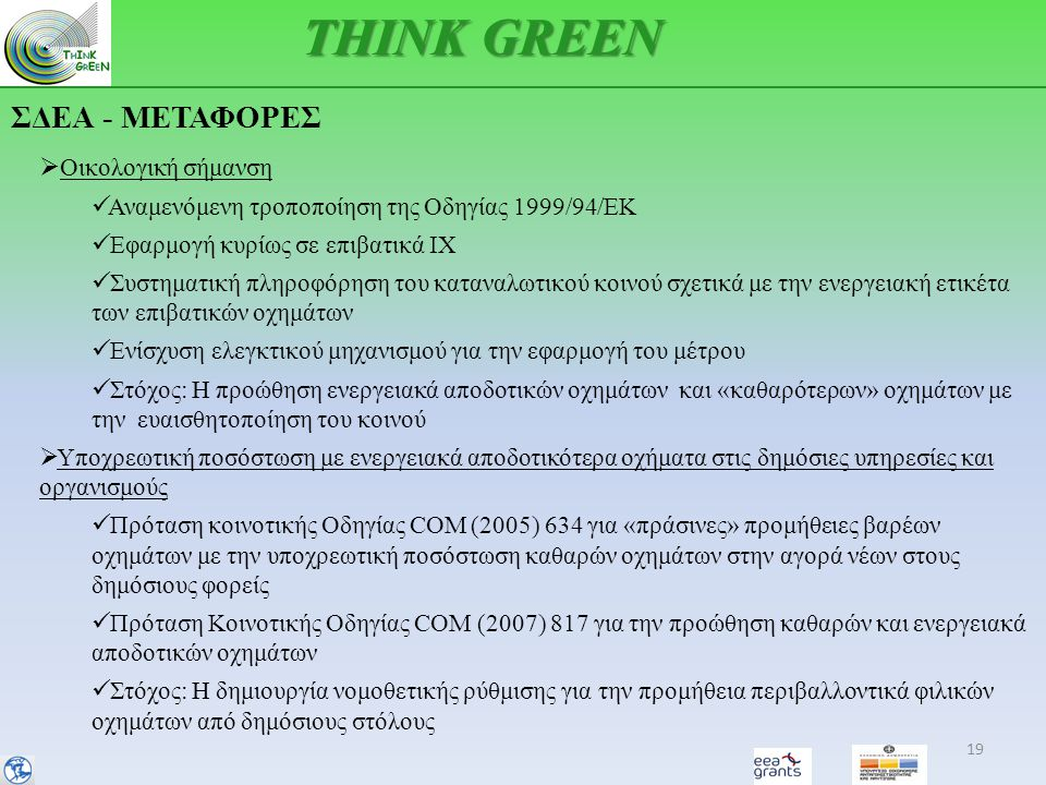 THINK GREEN ΣΔΕΑ - ΜΕΤΑΦΟΡΕΣ Οικολογική σήμανση