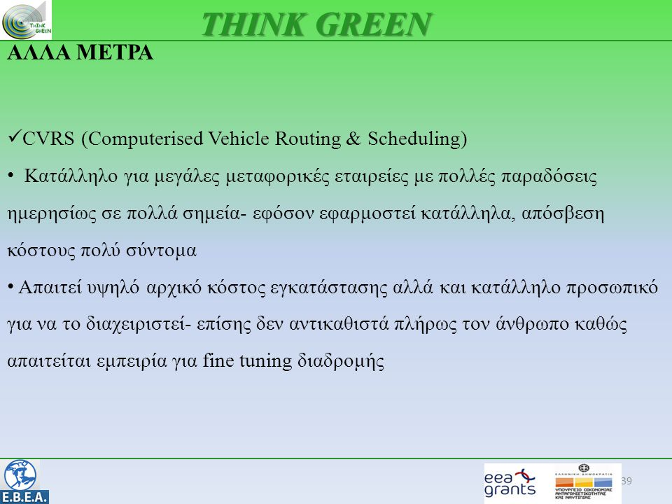 THINK GREEN ΑΛΛΑ ΜΕΤΡΑ. CVRS (Computerised Vehicle Routing & Scheduling)