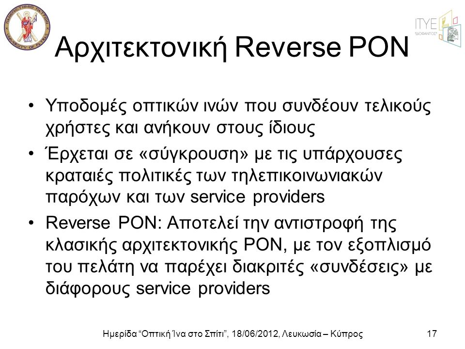 Αρχιτεκτονική Reverse PON