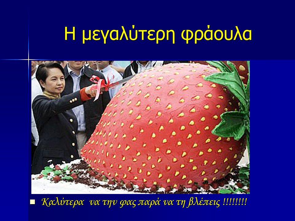 Η μεγαλύτερη φράουλα Καλύτερα να την φας παρά να τη βλέπεις !!!!!!!!