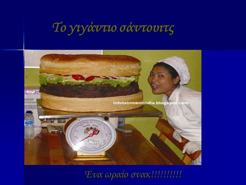 Το γιγάντιο σάντουιτς Ένα ωραίο σνακ!!!!!!!!!!