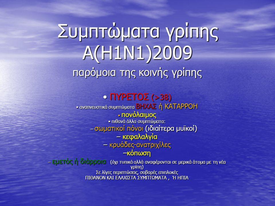 Συμπτώματα γρίπης A(H1N1)2009