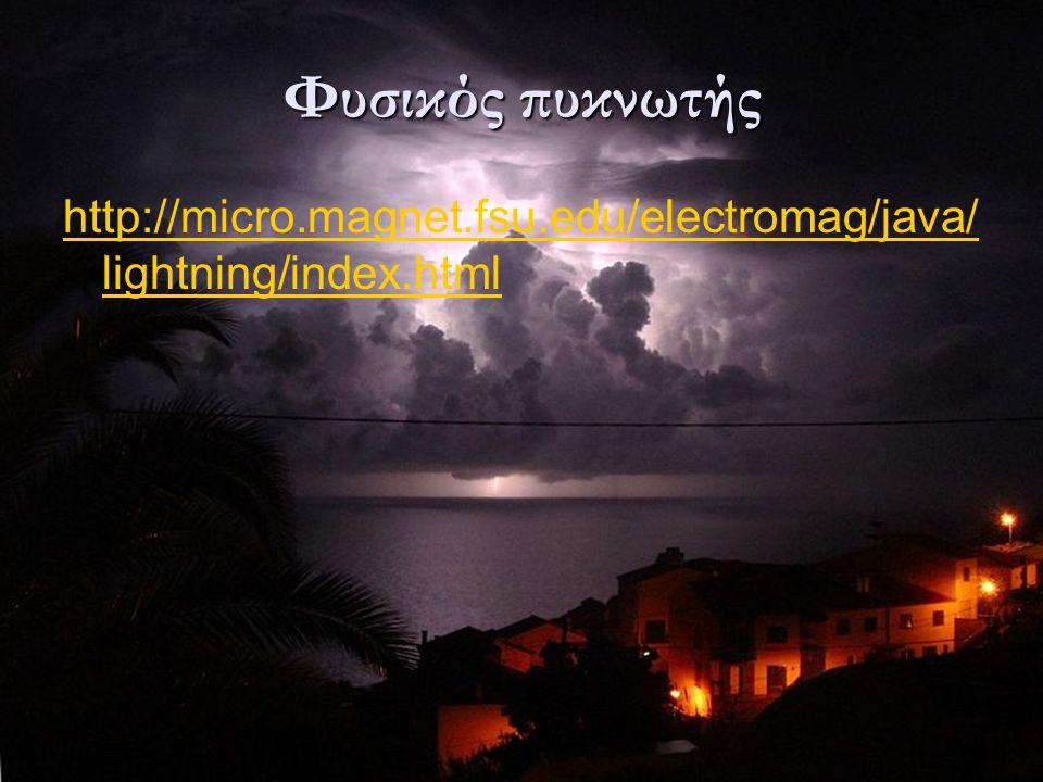 Φυσικός πυκνωτής http://micro.magnet.fsu.edu/electromag/java/lightning/index.html