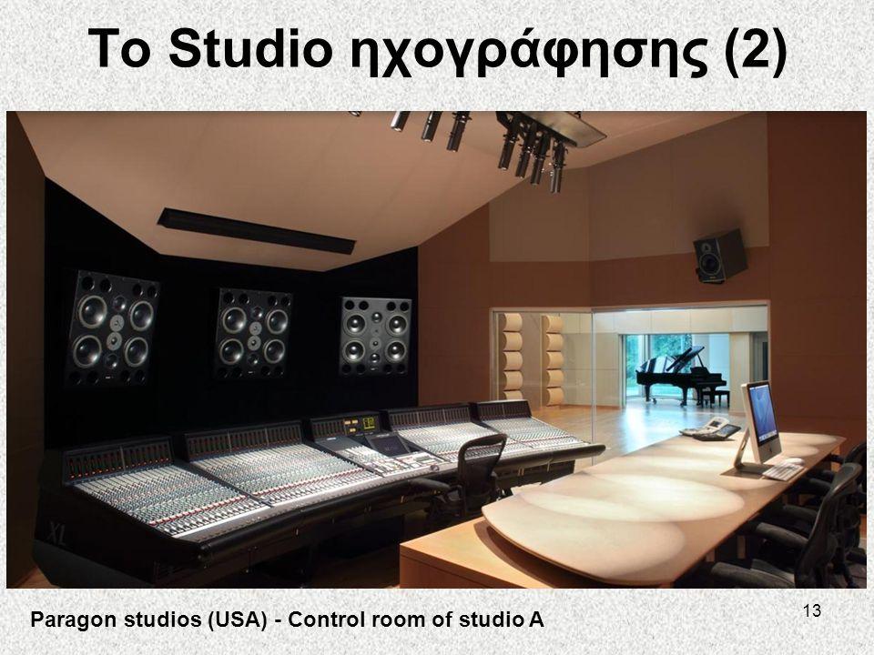To Studio ηχογράφησης (2)