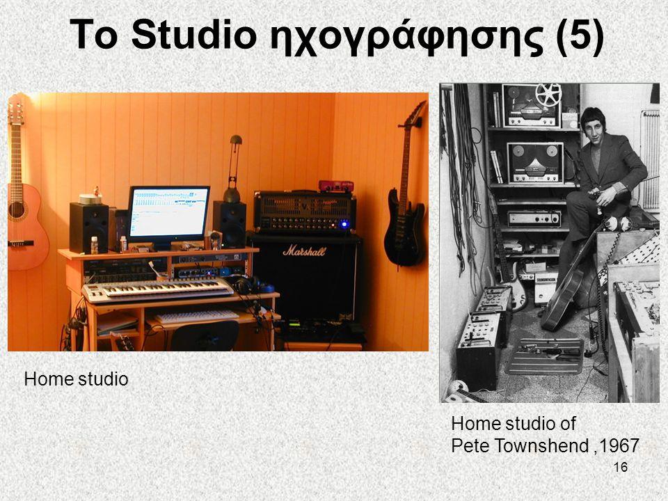 To Studio ηχογράφησης (5)