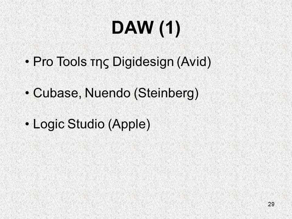 DAW (1) Pro Tools της Digidesign (Avid) Cubase, Nuendo (Steinberg)