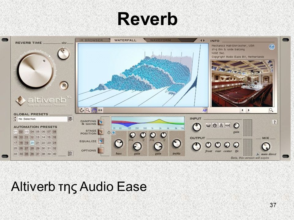 Reverb Altiverb της Audio Ease
